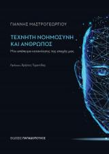 Τεχνητή νοημοσύνη και άνθρωπος - μια απόπειρα κατανόησης της εποχής μας