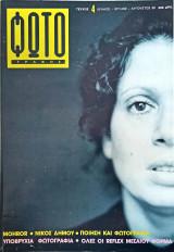 Φωτογράφος - Διμηνιαίο περιοδικό - τεύχος 4