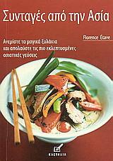 Συνταγές από την Ασία