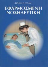Εφαρμοσμένη νοσηλευτική