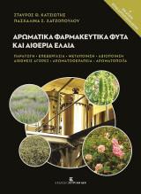 Αρωματικά Φαρμακευτικά Φυτά και Αιθέρια Έλαια Δ΄έκδοση