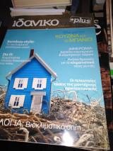 Περιοδικό Ιδανικό σπίτι τεύχος 217