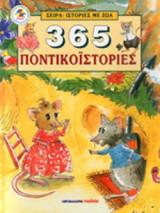 365 ΠΟΝΤΙΚΟΙΣΤΟΡΙΕΣ