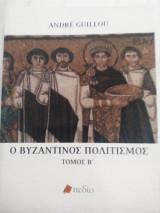 Ο βυζαντινός πολιτισμός τόμος β'