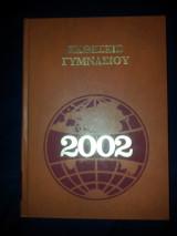 Εκθέσεις Γυμνασίου - Λυκείου 2002