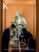 Περιοδικό Κ - Η Καθημερινή - Η δημιουργική ερημιά του Λούβρου - Τεύχος 924 - 14 Φεβρουαρίου 2021