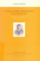 Ο Κωνσταντίνος Χρηστομάνος και η εποχή του