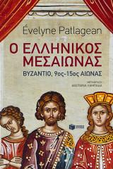 Ο ελληνικός Μεσαίωνας - Βυζάντιο, 9ος-15ος αιώνας