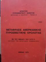 Μεταφράσεις Αμερικάνικης Πυροσβεστικής Ορολογίας