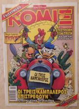 """Κόμιξ #176 (2003), """"Οι τρεις καμπαλέρος επιστρέφουν"""""""
