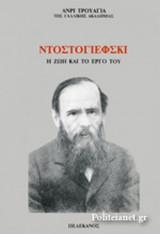 ΝΤΟΣΤΟΓΙΕΦΣΚΙ