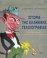 Ιστορία της ελληνικής γελοιογραφίας