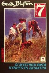 Οι Μυστικοί Εφτά κυνηγούν σκιάχτρα