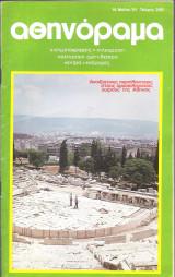 Περιοδικό Αθηνόραμα τεύχος 240