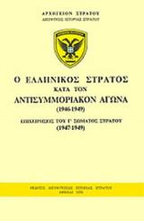 Ο ΕΛΛΗΝΙΚΟΣ ΣΤΡΑΤΟΣ ΚΑΤΑ ΤΟΝ ΑΝΤΙΣΥΜΜΟΡΙΑΚΟΝ ΑΓΩΝΑ (1946-1949)