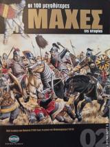 Οι 100 Μεγαλύτερες Μάχες της Ιστορίας-Τεύχος 2