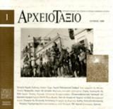 ΑΡΧΕΙΟΤΑΞΙΟ, ΤΕΥΧΟΣ 1, ΙΟΥΝΙΟΣ 1999