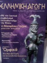 Ελληνική αγωγή τεύχος 18/71 Μαρτίου 2003