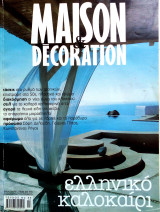 Maison & Decoration  τευχος 25  Ιουλ. 2004