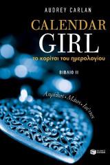 Το κορίτσι του ημερολογίου. Bιβλίο II (Απρίλιος-Μάιος-Ιούνιος)