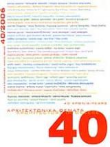 ΑΡΧΙΤΕΚΤΟΝΙΚΑ ΘΕΜΑΤΑ ΤΕΥΧΟΣ 40/2006 (ΕΤΗΣΙΑ ΕΠΙΘΕΩΡΗΣΗ)