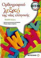 Ορθογραφικό λεξικό της νέας ελληνικής