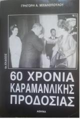 60 Χρόνια Καραμανλικής προδοσίας
