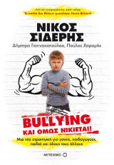 Bullying: Και όμως νικιέται! Μια στρατηγική για γονείς, παιδαγωγούς, παιδιά και όλους τους άλλους