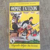 Θωμάς Έντισον