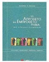 Το απρόθετο και εμπρόθετο ρήμα της αρχαίας ελληνικής