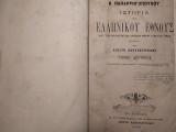 Ιστορία του ελληνικού έθνους Β τομος