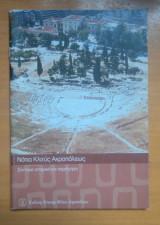 Αρχαιολογικοί περίπατοι γύρω απο την Ακρόπολη :Νότια Κλιτύς Ακροπόλεως