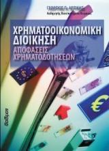 Χρηματοοικονομική Διοίκηση-Αποφάσεις Χρηματοδοτήσεων