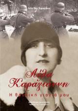 Λέλα Καραγιάννη: Η θρυλική γιαγιά μου