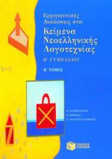 Ερμηνευτικές αναλύσεις στα κείμενα νεοελληνικής λογοτεχνίας Β΄ γυμνασίου