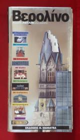 Βερολινο - Aller & retour - Gallimard