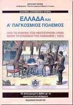 Ελλάδα και Α' Παγκόσμιος Πόλεμος