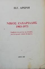 Νικος ζαχαριαδης 1903-1973