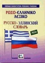 Ρωσο-ελληνικό λεξικό