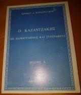 Ο Καζαντζάκης ως διανοούμενος και συγγραφεύς