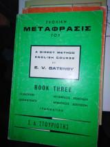 Σχολική μετάφρασις του E. V. Gatenby, Book three