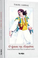 Ο Ήρωας Της Αλαμάνας. Μυθιστορηματική Βιογραφία Του Αθανασίου Διάκου
