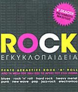ROCK ΕΓΚΥΚΛΟΠΑΙΔΕΙΑ - ΠΕΝΤΕ ΔΕΚΑΕΤΙΕΣ ROCK 'N' ROLL