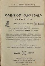 Ομήρου Οδύσσεια, Ράψωδία Α΄- Σχολική μετάφρασις