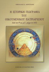 Η ιστορική γεωγραφία του Οικουμενικού Πατριαρχείου