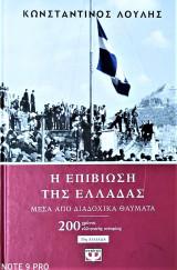 Η Επιβίωση της Ελλάδας μέσα απο διαδοχικά θαύματα