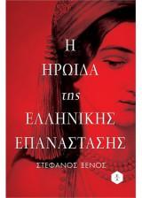 Η ηρωίδα της Ελληνικής Επανάστασης