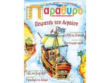 Παράθυρο στην εκπαίδευση του παιδιού τεύχος 46 Ιούλιος-Αύγουστος 2007