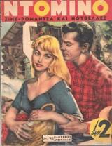 Περιοδικό Ντομινό 28