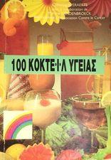 100 κοκτέιλ υγείας